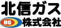 北信ガス株式会社