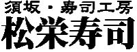 松栄寿司(須坂店)