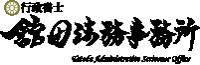 舘田法律事務所