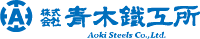 株式会社青木鐵工所
