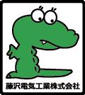 藤沢電気工業株式会社
